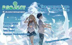 Твоя апрельская ложь | Shigatsu wa Kimi no Uso Lime Project титры