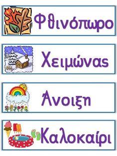 Καρτέλες ημερομηνίας για το νηπιαγωγείο και για το δημοτικό σχολείο.(… Learn Greek, Greek Language, Greek Words, School Lessons, Primary School, Preschool Activities, Kids Learning, Kindergarten, Initials