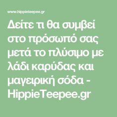Δείτε τι θα συμβεί στο πρόσωπό σας μετά το πλύσιμο με λάδι καρύδας και μαγειρική σόδα - HippieTeepee.gr
