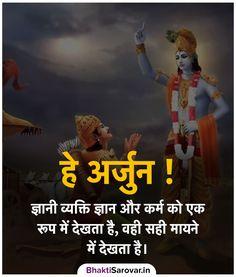 GeetaQuotes Shyari Quotes, Karma Quotes, Motivational Quotes For Life, Attitude Quotes, Wisdom Quotes, Happy Quotes, Life Quotes, Hinduism Quotes, Spiritual Quotes