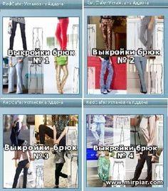 базы RedCafe, скачать базы RedCafe, брюки, программа по шитью, выкройки брюк