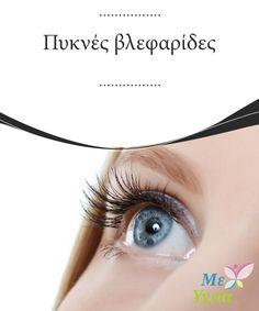 Πυκνές βλεφαρίδες  Οι βλεφαρίδες μεγαλώνουν και πέφτουν, όπως ακριβώς συμβαίνει και με τα μαλλιά σας. Αν οι βλεφαρίδες σας έχουν πέσει ή φθαρεί από την μάσκαρα ή το τσιμπιδάκι φρυδιών θα πρέπει να περιμένετε να μεγαλώσουν ξανά. Skin Care, Face, Beauty, Skincare Routine, Skins Uk, The Face, Skincare, Faces, Beauty Illustration
