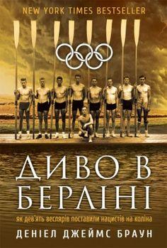 """Деніел Джеймс Браун """"Диво в Берліні: як дев'ять веслярів поставили нацистів на коліна"""" - http://nashformat.ua/catalog/knygy/nf_rekomendue_2/knyga_dyvo_v_berlini_yak_dev_yat_veslyariv_postavyly_natsystiv_na_kolina/"""