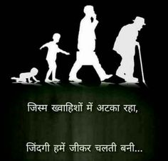 Hindi Qoutes, Hindi Words, Hindi Quotes On Life, Sad Quotes, Quotations, Life Quotes, Inspirational Quotes, Motivational, Silent Words