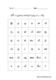 30 best tamil images on Pinterest | Kids worksheets, Worksheets for ...