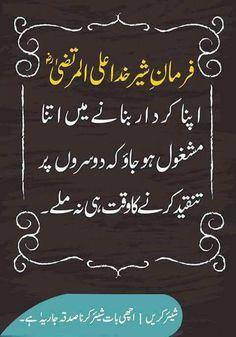 Imam Ali Quotes, Urdu Quotes, Quotations, Urdu Poetry, Poetry Quotes, Wisdom Quotes, Mola Ali, Religious Quotes, Islamic Quotes
