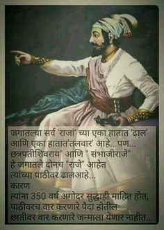 Marathi Jokes, Marathi Status, Shivaji Maharaj Quotes, Shivaji Maharaj Painting, Inspirational Quotes Wallpapers, Motivational Quotes, Pc Image, Shivaji Maharaj Hd Wallpaper, Hd Wallpapers For Pc
