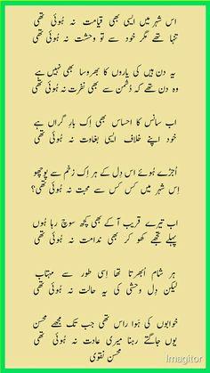 Iqbal Poetry, Poetry Quotes In Urdu, Best Urdu Poetry Images, Urdu Poetry Romantic, Love Poetry Urdu, Qoutes, Soul Poetry, Poetry Feelings, My Poetry