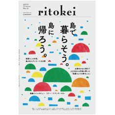 『季刊ritokei』15号「島で暮らそう。島に帰ろう。」(2015年11月27日発売)