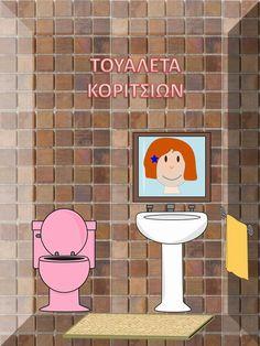 στάση νηπιαγωγείο: Καρτέλες για την τουαλέτα Classroom Organization, Education, Blog, Kids, Toddlers, Classroom Setup, Boys, Blogging, For Kids
