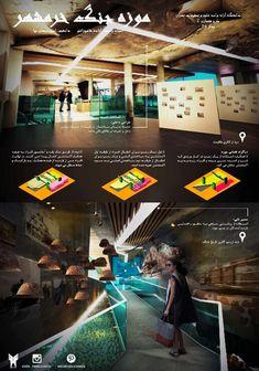 war museum interior design  university project iran