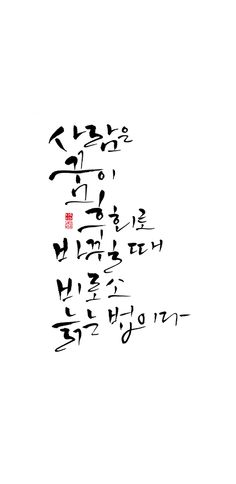 calligraphy_사람은 꿈이 후회로 바뀔 때 비로소 늙는 법이다. _존 배리모어