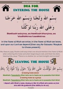 Dua for entering and going out of the house Islamic Teachings, Islamic Dua, Islamic Quotes, Islamic Posters, Islamic Images, Quran Quotes Love, Quran Quotes Inspirational, Dua For Studying, Dua For Health