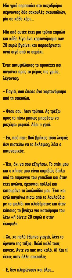 πηγη Jokes Images, Greek Quotes, English Quotes, Funny Moments, Laugh Out Loud, Funny Jokes, Lol, Humor, Sayings