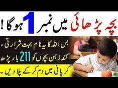 Muharram Ul Haram Sirf 3 Bar Powerfull Wazifa For Hajat Har Dua Qabool Duaa Islam, Islam Hadith, Islam Quran, Islamic Prayer, Islamic Dua, Islamic Quotes, Islamic Status, Islamic Messages, Dua Video