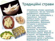 #Ukrainian #cuisine #УКРАїнські страви