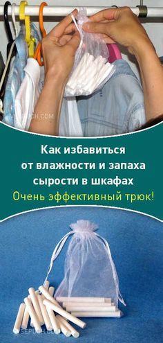 Как избавиться от влажности и запаха сырости в шкафах. Очень эффективный способ! #запах #плесень #шкаф #одежда #осушитель #воздух