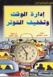 تحميل كتاب إدارة الوقت وتخفيف التوتر Pdf سمير البعلبكي Internet Archive Management Books Streaming