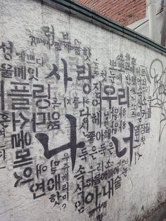 사랑 (Love) [Hongdae, Seoul, South Korea]