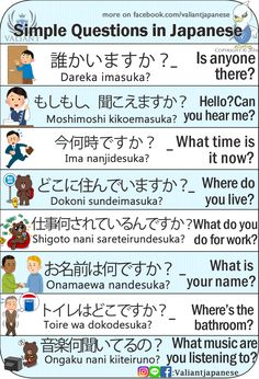 Simple Questions in Japanese Part 3 More images on www.instagram.com/valiantjapanese