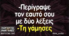 -Περίγραψε τον εαυτό σου με δύο λέξεις -Τη γάμησες mantoles.net Kos, Funny Quotes, Greek, Memes, Life, Funny Things, Funny Phrases, Funny Qoutes, Meme