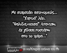 Click this image to show the full-size version. Funny Status Quotes, Funny Greek Quotes, Funny Statuses, Stupid Funny Memes, Hilarious Quotes, Quotes And Notes, Text Quotes, Funny Photos, Funny Images