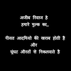 Real facts of life quotes with images in hindi: real,sed & nyc thoughts Real Facts Of Life, Facts Of Life Quotes, Ali Quotes, Life Quotes To Live By, Funny Quotes About Life, People Quotes, Hindi Quotes, Quotations, Qoutes