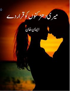 Meri Dharkano Ko Karar De Novel By Eman khan Complete Novels To Read Online, Write Online, Romantic Novels To Read, Romance Novels, Famous Novels, Urdu Novels, Writers Write, Mystery Novels, Waiting For Her