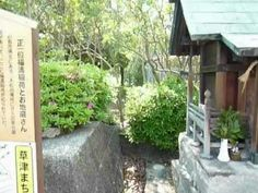 Fukumitsu inari(福満稲荷) is small shinto shrine in Hiroshima. Left hall is shinto shrine and right one is guardian deity of children.  This god of harvests(稲荷) is worshipped in this area. http://japan-temple-shrine.blogspot.jp/2014/07/small-shinto-shrine-and-guardian-deity.html