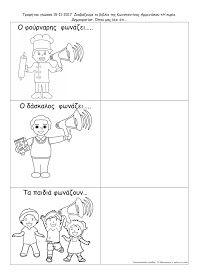 """...Το Νηπιαγωγείο μ' αρέσει πιο πολύ.: Συνδέουμε την """"Κυρά Δημοκρατία"""" της Κωνσταντίνας Αρμενιάκου με το Etwinning: """"Ένας δράκος με γυαλιά ψάχνει καθαρά νερά"""" και φτιάχνουμε τις λίμνες της Δημοκρατίας και της Δικτατορίας In Kindergarten, Peanuts Comics, Classroom, Fall, Search, Music, Class Room, Autumn, Musica"""