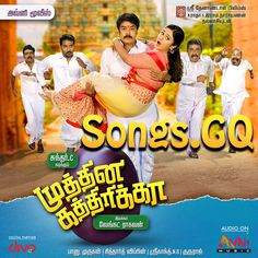 Muthina Kathirikka Tamil Movie Songs Original motion picture Soundtrack High-Quality 320 kbps Original Audio-CD Rip MP3 FREE Download from Songs.GQ Download Muthina Kathirikka (2016) songs, Download Muthina Kathirikka (2016) Songs Tamil, Muthina Kathirikka (2016) mp3 free download, Muthina Kathirikka (2016) songs, Muthina Kathirikka (2016) songs download, Tamil Songs Music by Siddarth Vipin, Starring Sundar C, Poonam Bajwa, Singam Puli, VTV Ganesh, Kiran Rathod, Vaibhav, Sathish