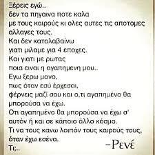 Αποτέλεσμα εικόνας για ρενε Best Quotes, Love Quotes, Crazy Love, Live Laugh Love, Greek Quotes, Feelings, Sayings, Words, Life