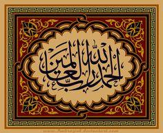 alhamdulillahir-rabbil-alameen-calligraphy - Alhamdulillahir Rabbil Alameen Calligraphy | IslamicArtDB.com