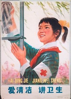 Poster ID: CL26576 Original Title: Chinese Political (61), Ai Qing Jie... Year of Poster: 1960s Category: Political/Chinese Country of Poster: Chinese Size: 30 x 20 inches = 76 x 51 cm Condition: Good Price: $200 Available: Yes
