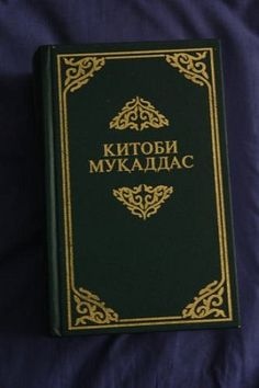 Kitobi Mukaddas (Complete Bible in the Tajiki Language) Hardcover / Tajikistan What Is Bible, All Languages, Word Of God, Words, Ali, Ant, Horse