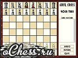 Легкие Шахматы