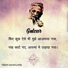Quotes and Whatsapp Status videos in Hindi, Gujarati, Marathi Words Hurt Quotes, Shyari Quotes, Mixed Feelings Quotes, Epic Quotes, Breakup Quotes, Feeling Hurt Quotes, Poetry Quotes, Wisdom Quotes, True Quotes