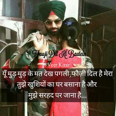 Do you love Indian Army Army Love Quotes, Indian Army Quotes, Military Couples, Military Girl, Indian Army Special Forces, Indian Army Wallpapers, Best Army, Indian Flag, Army Life