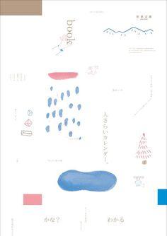 展示「ポスターを描く」世界文庫ポスター Graph Design, Flyer Design, Pattern Design, Web Design, Graphic Design Art, Graphic Design Illustration, Book Design, Illustration Kids, Poster Design Layout