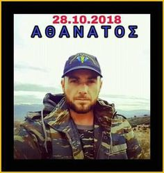 Macedonia Greece, Real Man, Cyprus, Armed Forces, War, Special Forces, Military