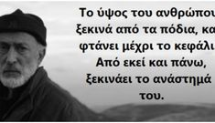 Wise People, Inner Strength, Greek Quotes, Poetry Quotes, Happiness, Life Lessons, Wise Words, Health Tips, Psychology