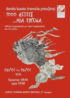 1000 λέξεις...μία εικόνα - Έκθεση ζωγραφικής με χαρτί εφημερίδας @ Χώρος Τεχνών Δήμου Βέροιας (2ος όροφος)