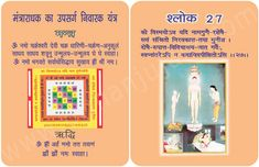 """""""#Mantra For #Subduing enemy"""" in Hindi For more mantra visit @ http://www.drmanjujain.com"""