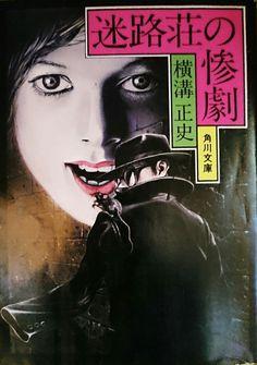 角川書店 横溝正史文庫-34- 「迷路荘の惨劇」表紙(初代)