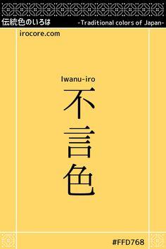 Japanese Colors, Japanese Art, Traditional Names, Logo Design, Graphic Design, Color Names, Sentences, Knowledge, Delicate