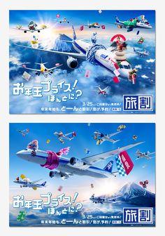 全日本空輸「ANA 旅割_2016 冬」 - 事例紹介 - 株式会社アマナ