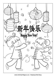 chinese new year coloring pages 2017 chinese new year colouring pages online