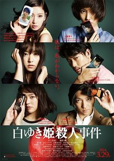 Japanese Dramas, Variety Shows and Movies by J-addicts: The Snow White Murder Case *Mao Inoue