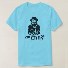 መርከበኛ- sailor in Amharic, blue T-Shirt A blue t-shirt(ቲሸርት) with a sailor font on it with the Amharic word for sailor (መርከበኛ) under it Types Of T Shirts, Foreign Words, Funny Tshirts, Fitness Models, Cool Designs, Casual, Mens Tops, Shirts, Blue Nails