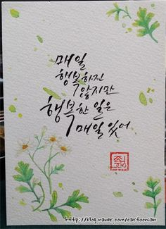 Korean Calligraphy in watercolor Calligraphy Art, Caligraphy, Korean Text, Typography, Lettering, Calendar Design, Wise Quotes, Texts, Diy And Crafts